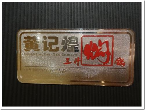 20121007-黄记煌メニュー000