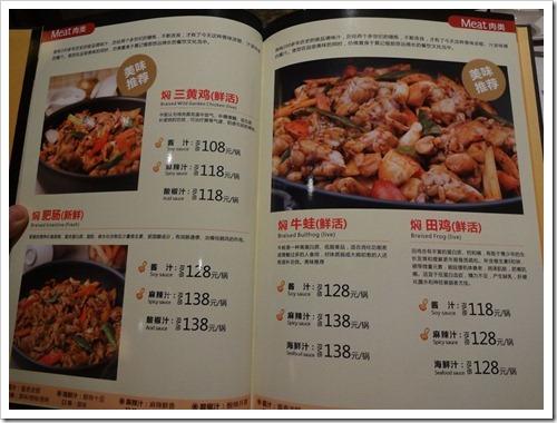 20121007-黄记煌メニュー006