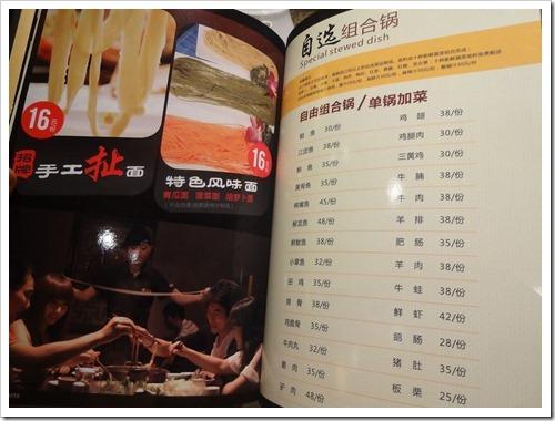 20121007-黄记煌メニュー010