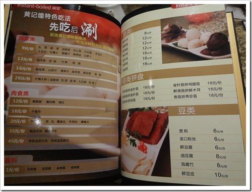 20121007-黄记煌メニュー011