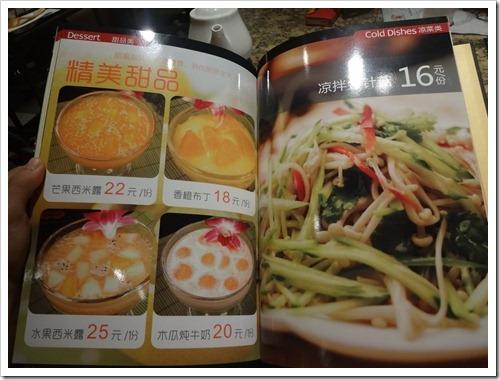 20121007-黄记煌メニュー013