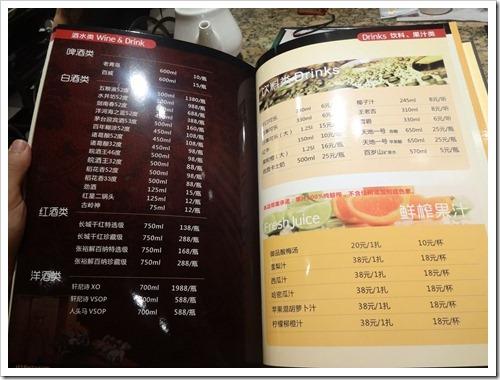 20121007-黄记煌メニュー015