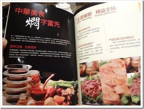 20121007-黄记煌メニュー016