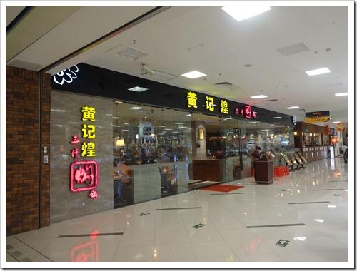 20121009-黄记煌000