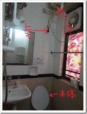 20121012-HKhotelWC-000