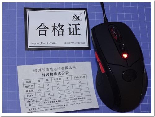 20121103-中国製光学マウス008
