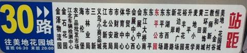 20121105-恵州路線バス002