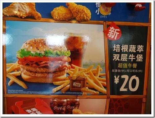20121111-マクドナルド新商品1000
