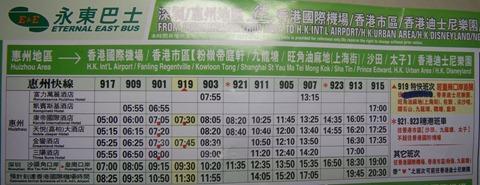 直通バス時刻表 恵州から香港空港